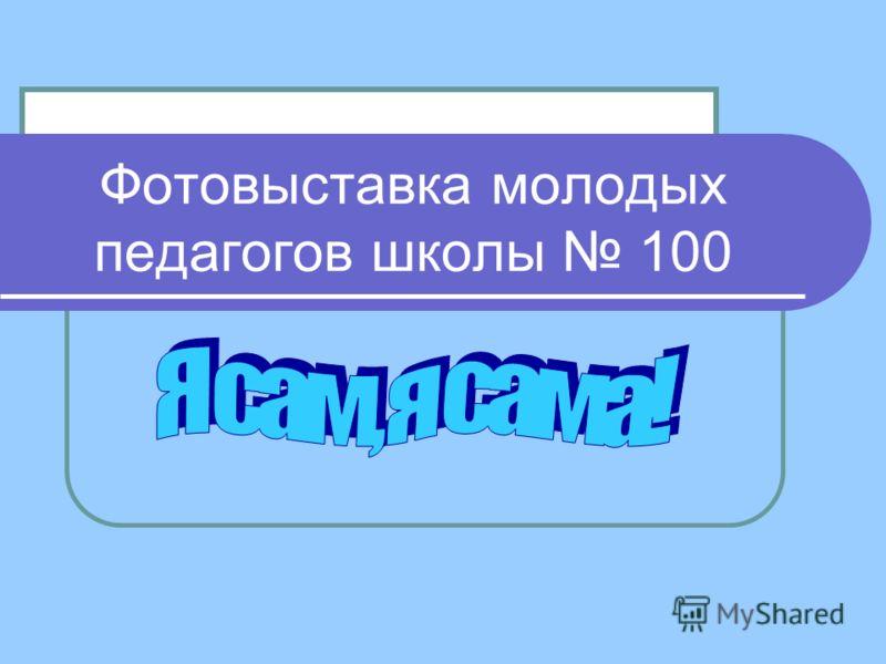 Фотовыставка молодых педагогов школы 100