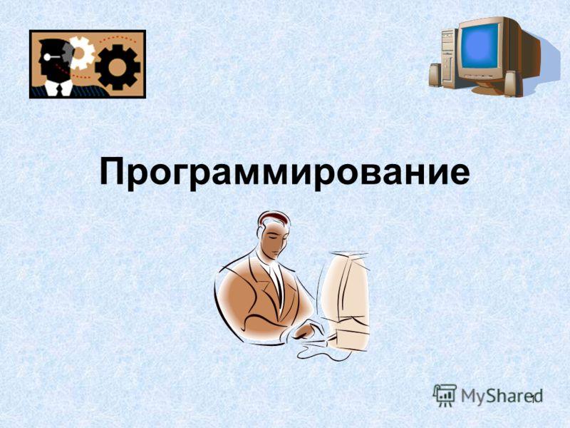 1 Программирование