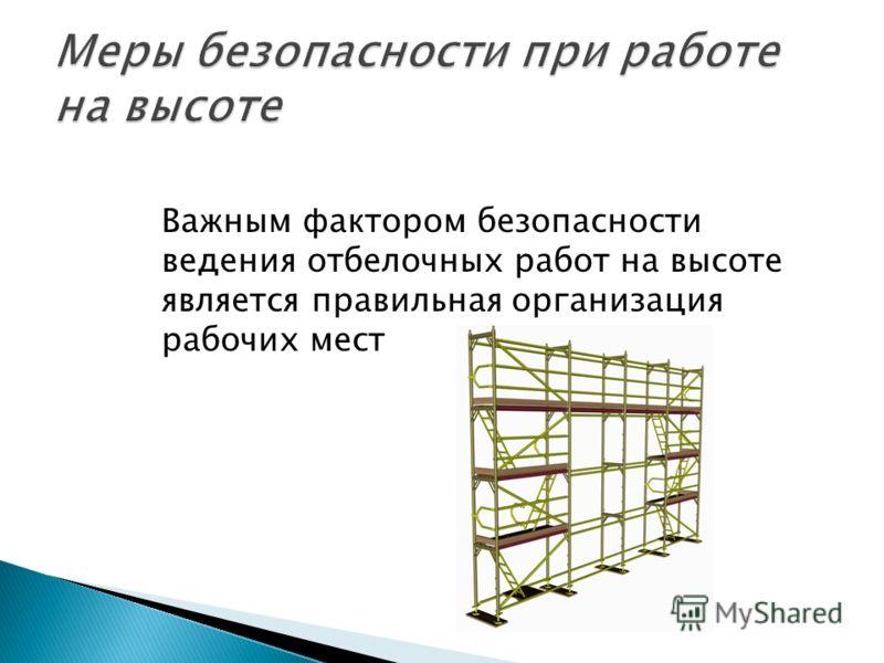 Важным фактором безопасности ведения отбелочных работ на высоте является правильная организация рабочих мест