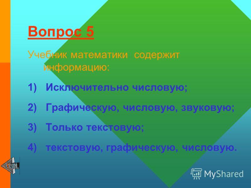 Вопрос 4 Носителями графической информации не может являться: А) дискета; Б) холст В) грампластинка; Г) видеоплёнка; Д) бумага.