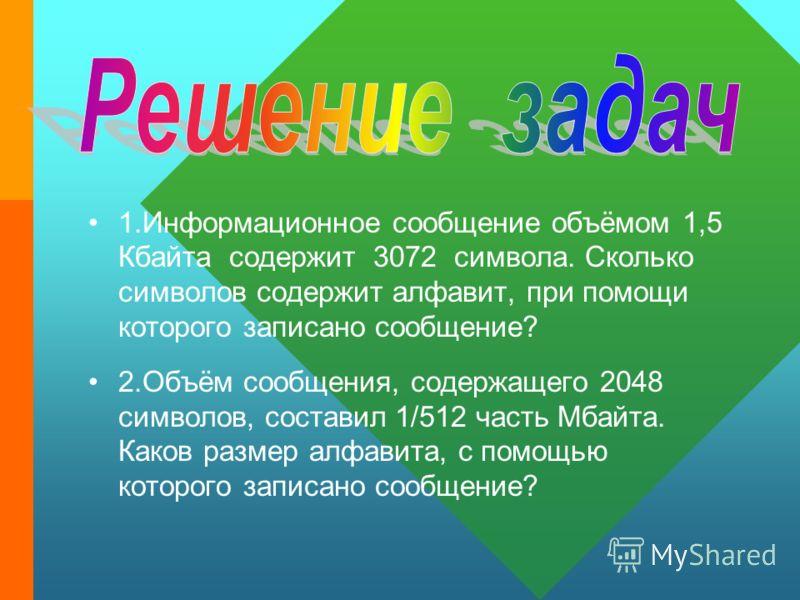 1.Вычислите количество информации в слове «информативность», если допустить, что в русском алфавите содержится 32 символа. 2.Вычислите информационный объём сообщения «Наступила осень», при условии, что один символ кодируется 1 байтом.