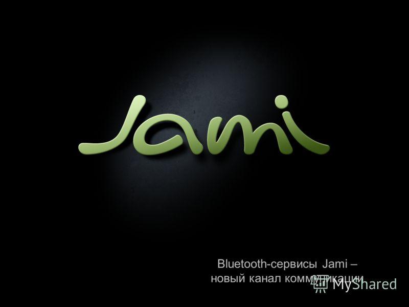 Bluetooth-сервисы Jami – новый канал коммуникации