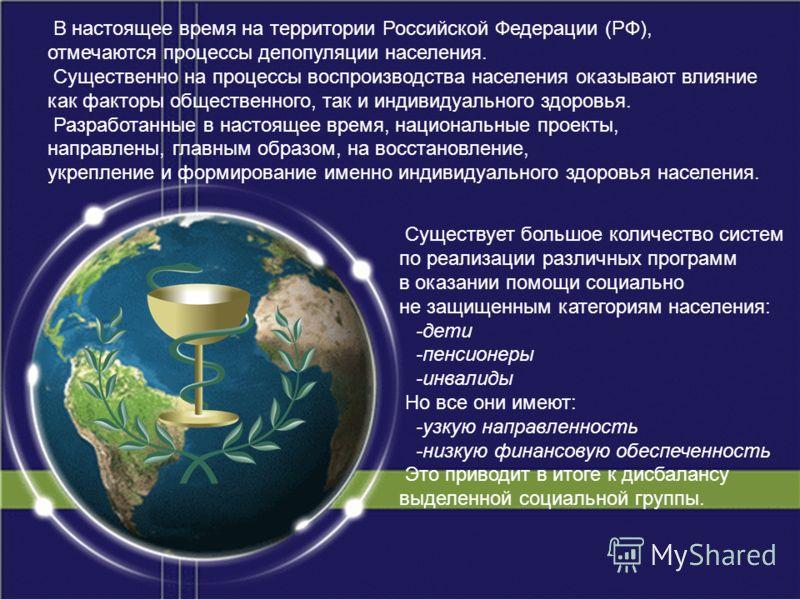 В настоящее время на территории Российской Федерации (РФ), отмечаются процессы депопуляции населения. Существенно на процессы воспроизводства населения оказывают влияние как факторы общественного, так и индивидуального здоровья. Разработанные в насто