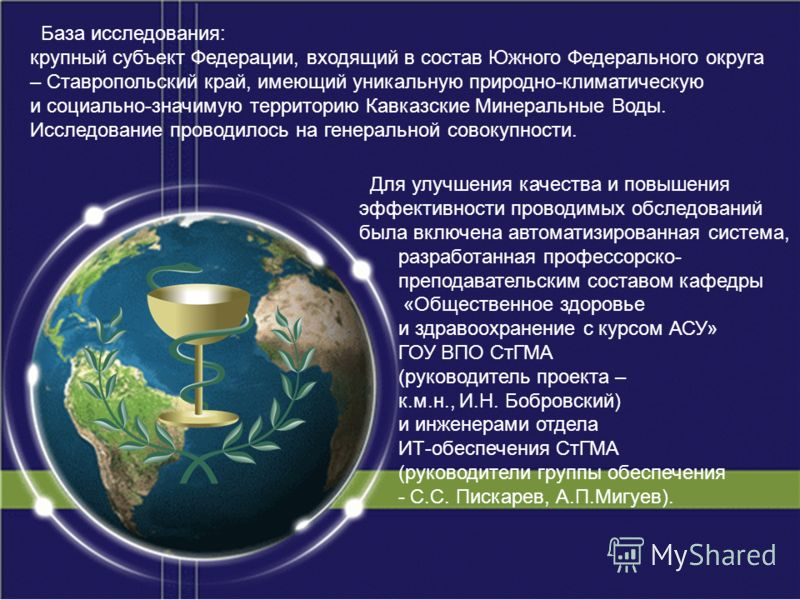 База исследования: крупный субъект Федерации, входящий в состав Южного Федерального округа – Ставропольский край, имеющий уникальную природно-климатическую и социально-значимую территорию Кавказские Минеральные Воды. Исследование проводилось на генер