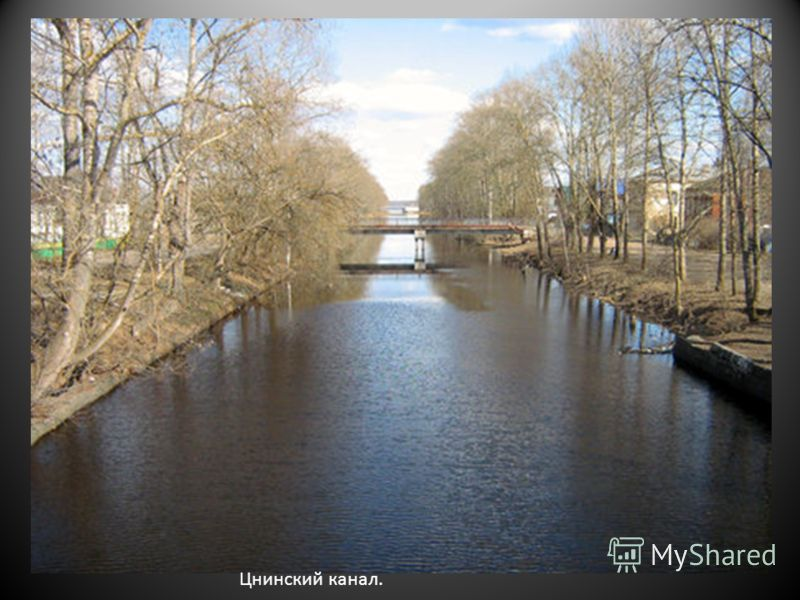 Цнинский канал.