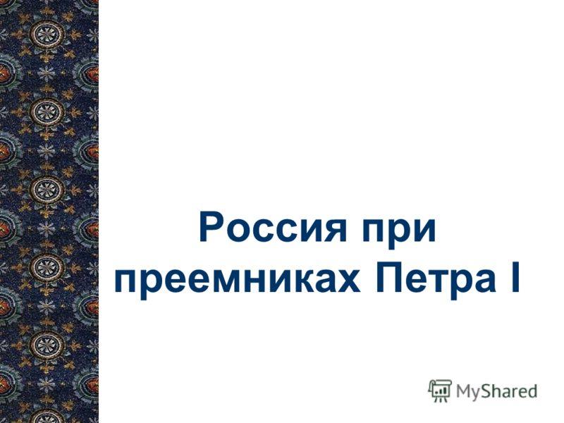 Россия при преемниках Петра I