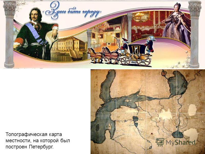 Топографическая карта местности, на которой был построен Петербург.