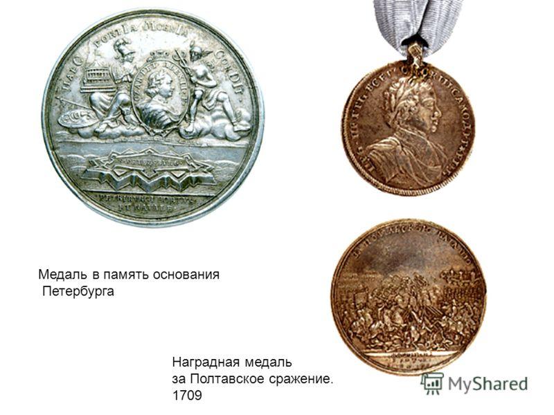 Медаль в память основания Петербурга Наградная медаль за Полтавское сражение. 1709