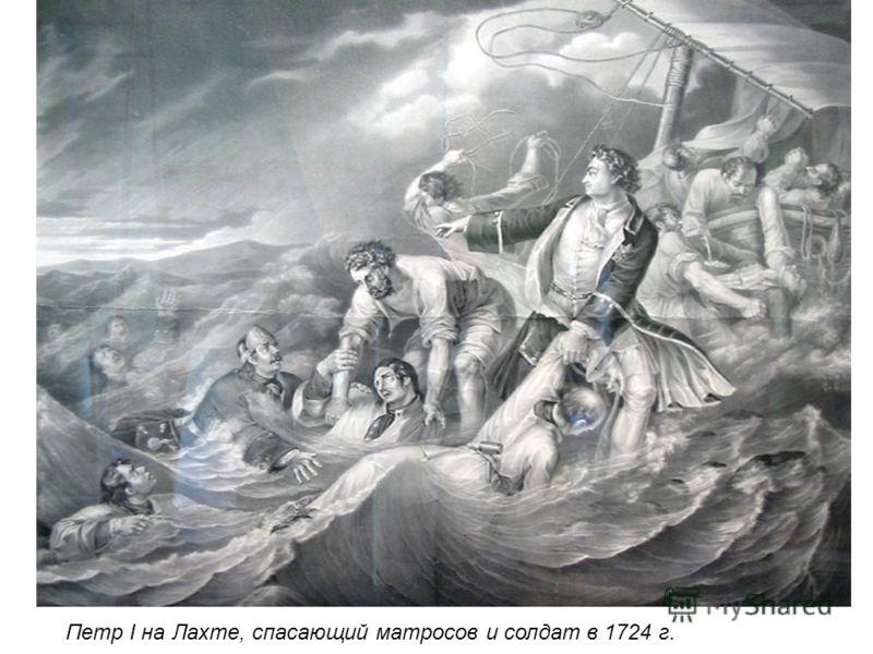 Петр I на Лахте, спасающий матросов и солдат в 1724 г.