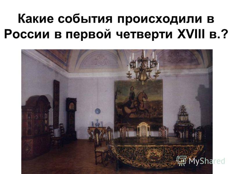 Какие события происходили в России в первой четверти XVIII в.?