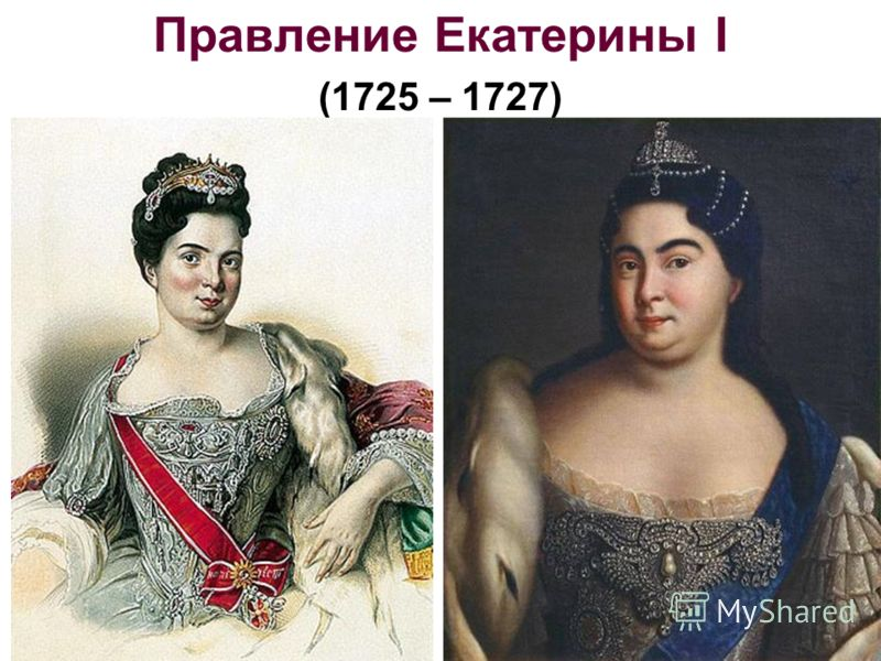 Правление Екатерины I (1725 – 1727)