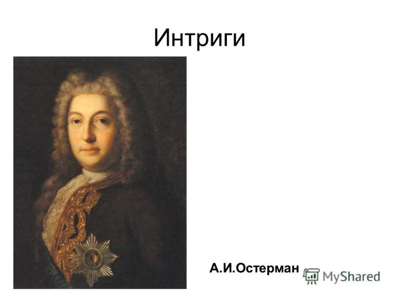 Интриги А.И.Остерман