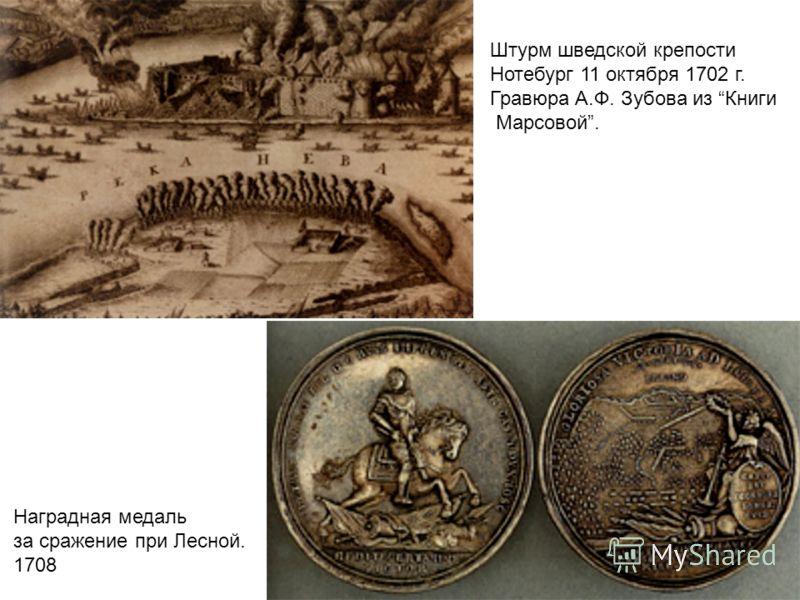 Штурм шведской крепости Нотебург 11 октября 1702 г. Гравюра А.Ф. Зубова из Книги Марсовой. Наградная медаль за сражение при Лесной. 1708