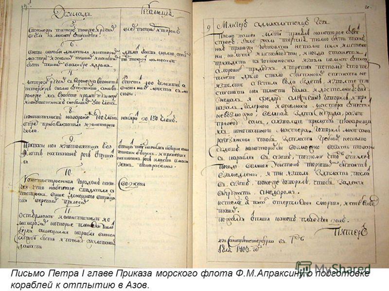 Письмо Петра I главе Приказа морского флота Ф.М.Апраксину о подготовке кораблей к отплытию в Азов.