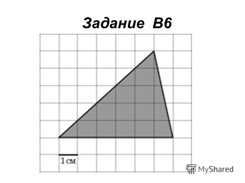 Задание В6