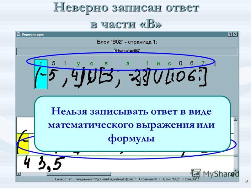 18 Неверно записан ответ в части «В» Нельзя записывать ответ в виде математического выражения или формулы