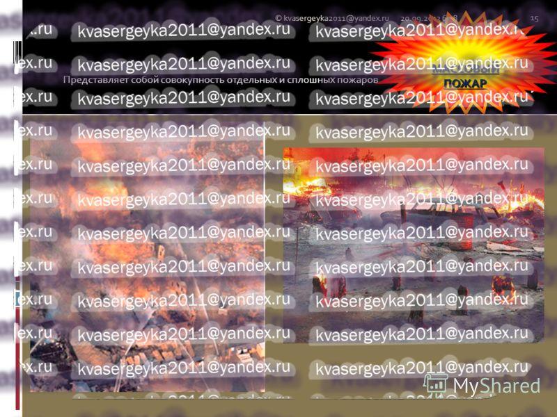 Представляет собой совокупность отдельных и сплошных пожаров. 20.09.2012 6:39© kvasergeyka2011@yandex.ru 15 МАССОВЫЙ ПОЖАР