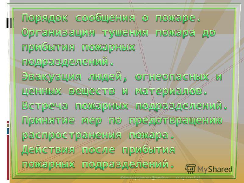 20.09.2012 6:39© kvasergeyka2011@yandex.ru 16
