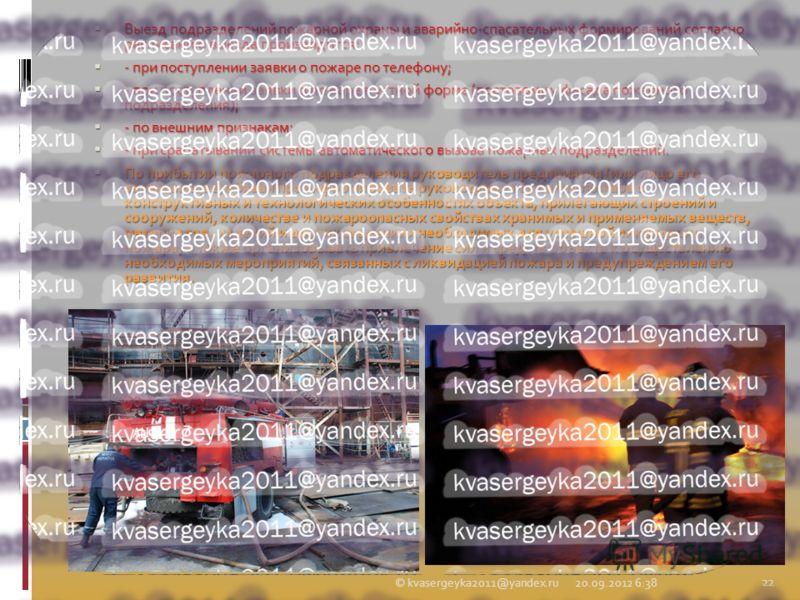 Выезд подразделений пожарной охраны и аварийно-спасательных формирований согласно расписанию выезда производится: Выезд подразделений пожарной охраны и аварийно-спасательных формирований согласно расписанию выезда производится: - при поступлении заяв