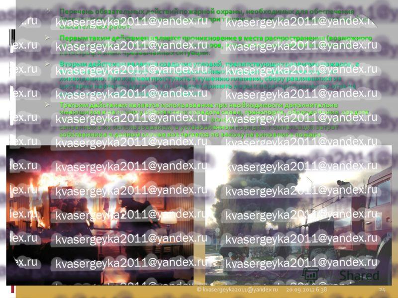 Перечень обязательных действий пожарной охраны, необходимых для обеспечения безопасности людей, спасения имущества при тушении пожаров и проведении аварийно- спасательных работ: Перечень обязательных действий пожарной охраны, необходимых для обеспече
