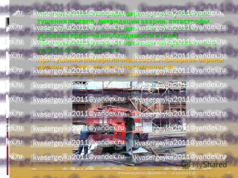 Личный состав пожарной охраны, иные участники тушения пожара, ликвидации аварии, катастрофы, иной чрезвычайной ситуации, действовавшие в условиях крайней необходимости и (или) обоснованного риска, от возмещения причиненного ущерба освобождаются. Личн