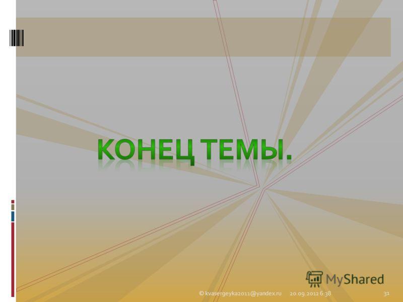 20.09.2012 6:39© kvasergeyka2011@yandex.ru 31