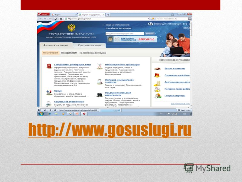http://www.gosuslugi.ru