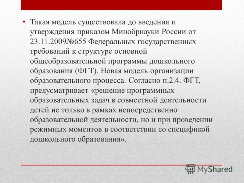 Такая модель существовала до введения и утверждения приказом Минобрнауки России от 23.11.2009655 Федеральных государственных требований к структуре основной общеобразовательной программы дошкольного образования (ФГТ). Новая модель организации образов