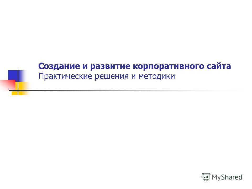 Создание и развитие корпоративного сайта Практические решения и методики