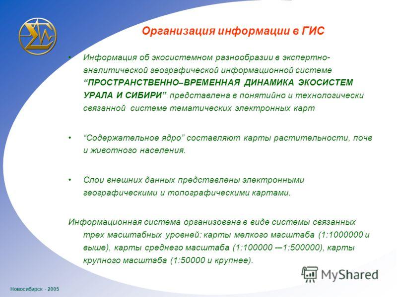Новосибирск - 2005 Информация об экосистемном разнообразии в экспертно- аналитической географической информационной системе ПРОСТРАНСТВЕННО–ВРЕМЕННАЯ ДИНАМИКА ЭКОСИСТЕМ УРАЛА И СИБИРИ представлена в понятийно и технологически связанной системе темати