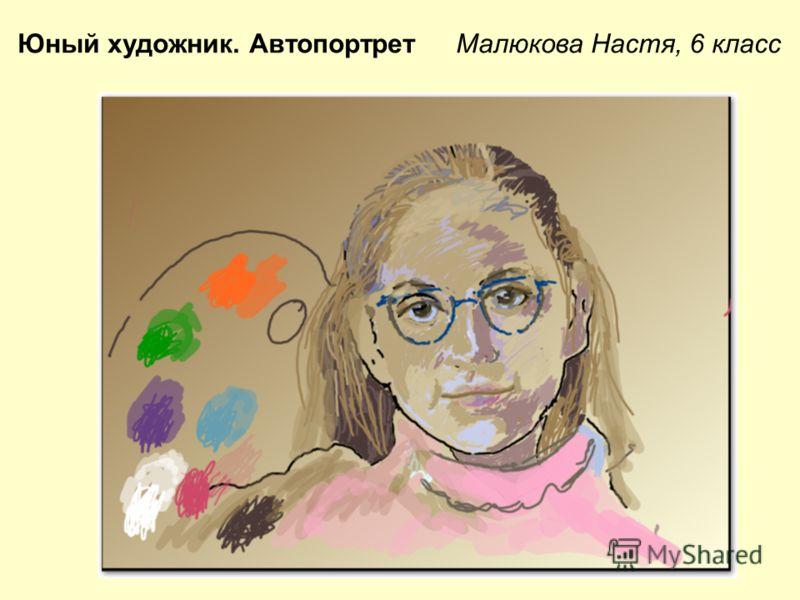 Юный художник. Автопортрет Малюкова Настя, 6 класс