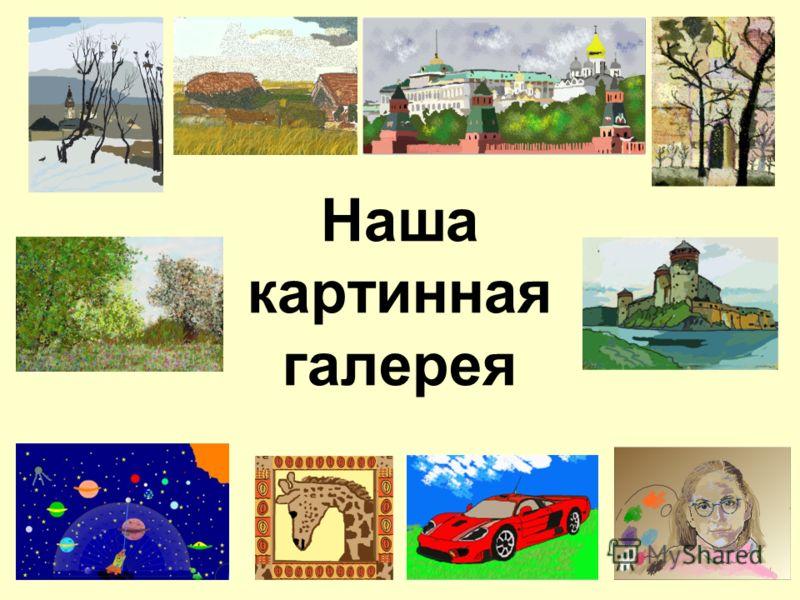 Наша картинная галерея