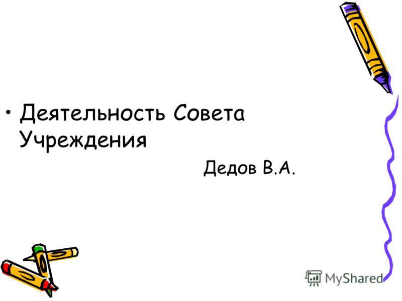 Деятельность Совета Учреждения Дедов В.А.