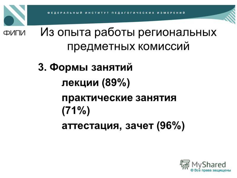 Из опыта работы региональных предметных комиссий 3. Формы занятий лекции (89%) практические занятия (71%) аттестация, зачет (96%)