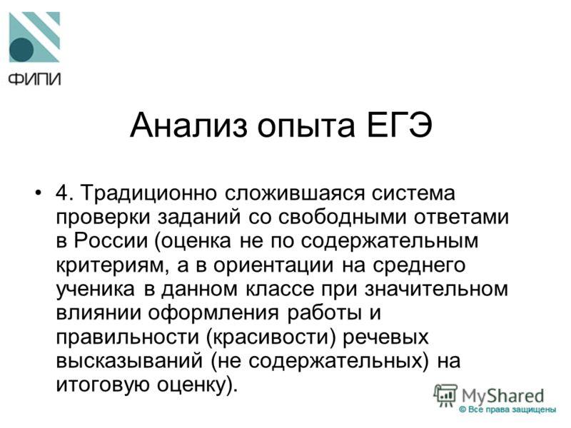 Анализ опыта ЕГЭ 4. Традиционно сложившаяся система проверки заданий со свободными ответами в России (оценка не по содержательным критериям, а в ориентации на среднего ученика в данном классе при значительном влиянии оформления работы и правильности