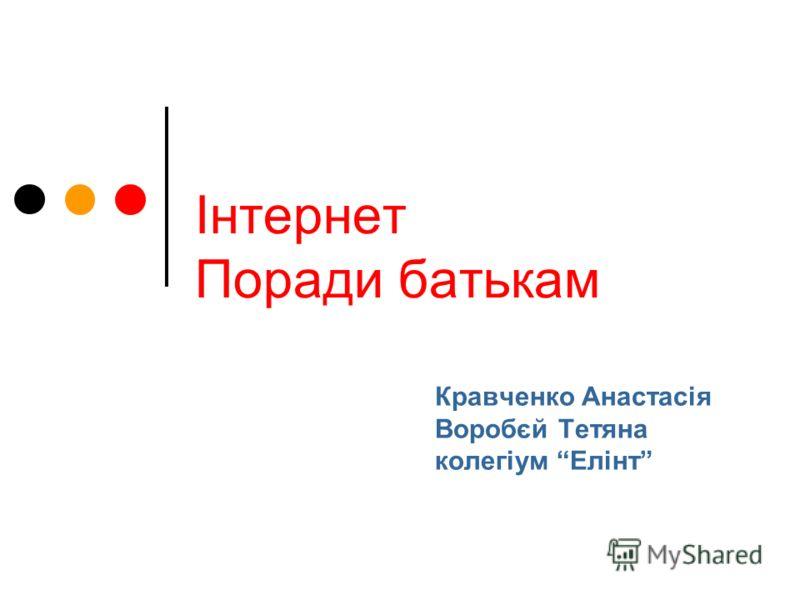 Інтернет Поради батькам Кравченко Анастасія Воробєй Тетяна колегіум Елінт