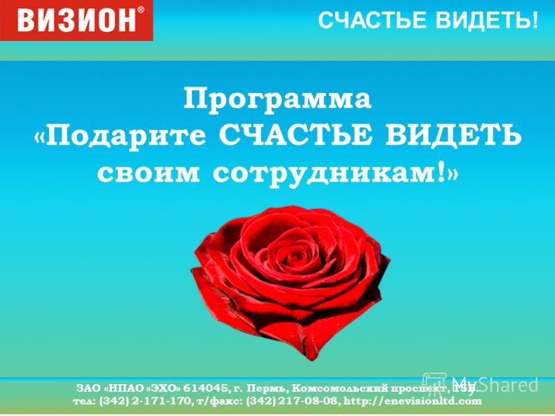 СЧАСТЬЕ ВИДЕТЬ! ЗАО «НПАО «ЭХО» 614045, г. Пермь, Комсомольский проспект, 15В. тел: (342) 2-171-170, т/факс: (342) 217-08-08, http://enevisionltd.com Программа «Подарите СЧАСТЬЕ ВИДЕТЬ своим сотрудникам!»