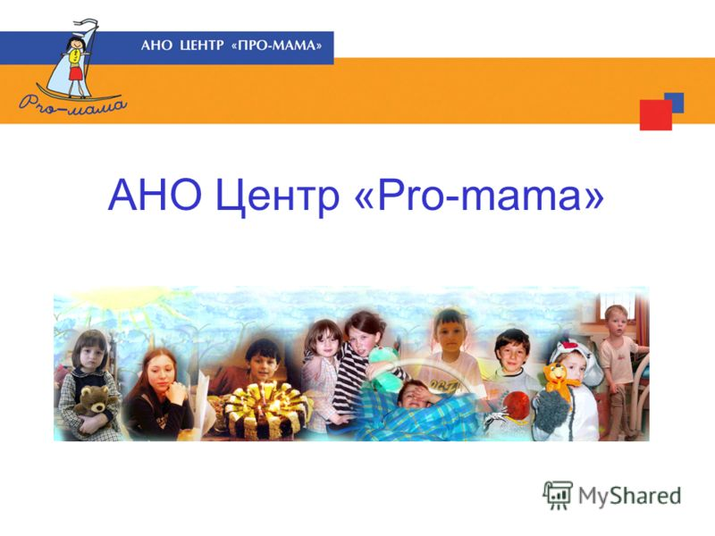 АНО Центр «Pro-mama»