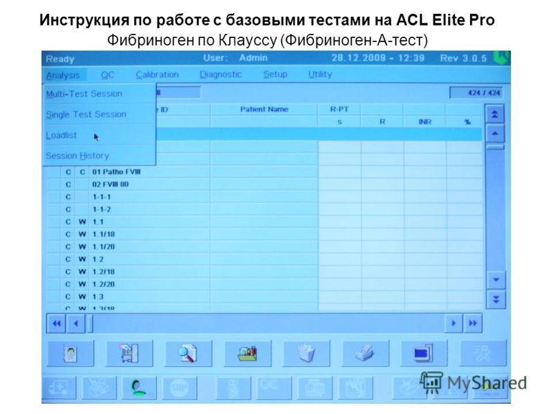 Инструкция по работе с базовыми тестами на ACL Elite Pro Фибриноген по Клауссу (Фибриноген-А-тест)