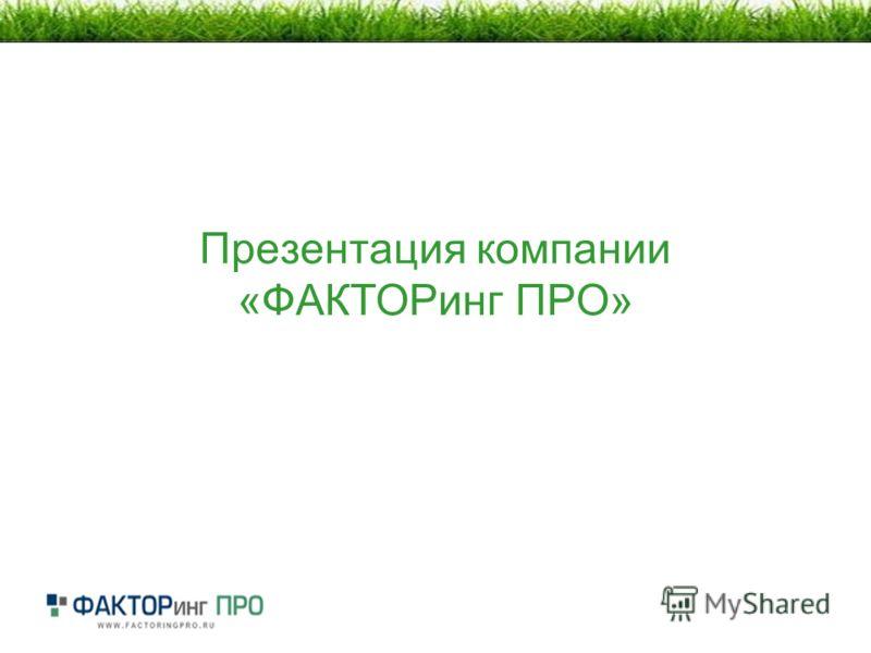 Презентация компании «ФАКТОРинг ПРО»