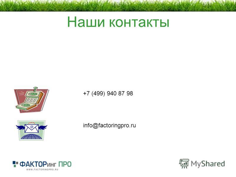Наши контакты +7 (499) 940 87 98 info@factoringpro.ru