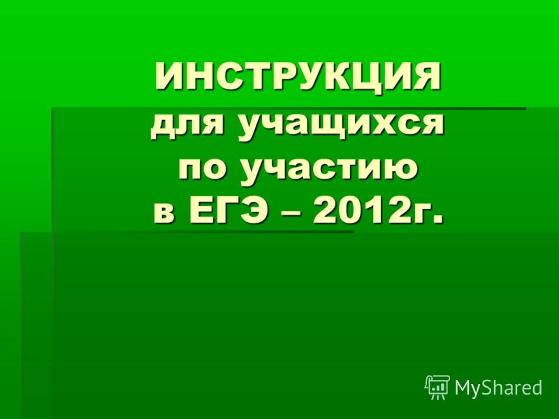 ИНСТРУКЦИЯ для учащихся по участию в ЕГЭ – 2012г.