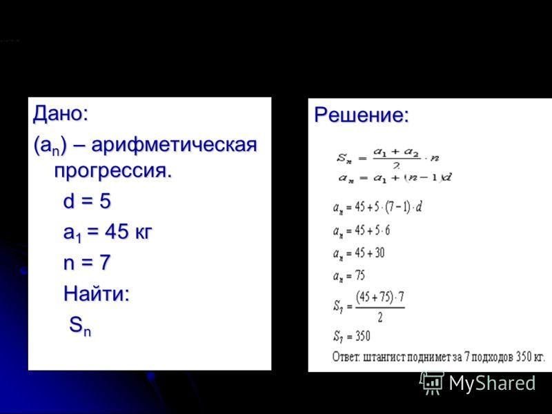 Дано: (а n ) – арифметическая прогрессия. d = 5 d = 5 а 1 = 45 кг а 1 = 45 кг n = 7 n = 7 Найти: Найти: S n S n Решение: