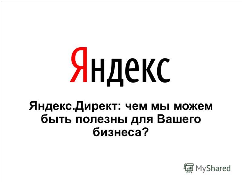 Яндекс.Директ: чем мы можем быть полезны для Вашего бизнеса?