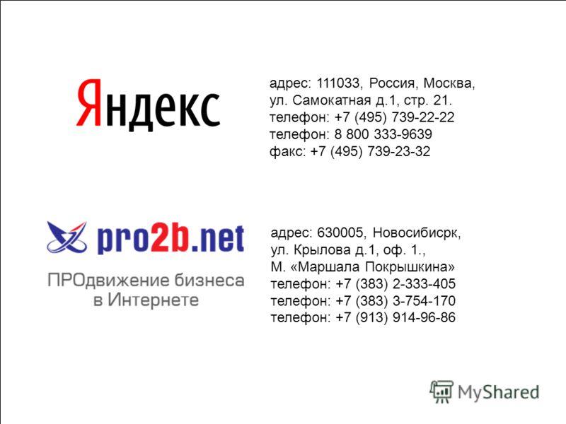 адрес: 111033, Россия, Москва, ул. Самокатная д.1, стр. 21. телефон: +7 (495) 739-22-22 телефон: 8 800 333-9639 факс: +7 (495) 739-23-32 адрес: 630005, Новосибисрк, ул. Крылова д.1, оф. 1., М. «Маршала Покрышкина» телефон: +7 (383) 2-333-405 телефон: