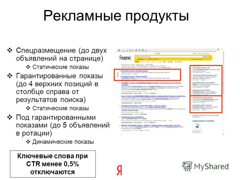 Рекламные продукты Спецразмещение (до двух объявлений на странице) Статические показы Гарантированные показы (до 4 верхних позиций в столбце справа от результатов поиска) Статические показы Под гарантированными показами (до 5 объявлений в ротации) Ди