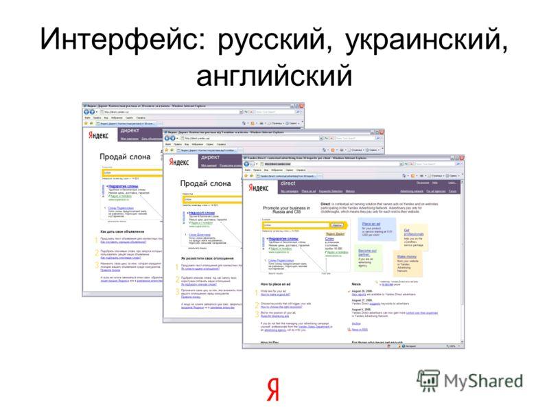 Интерфейс: русский, украинский, английский