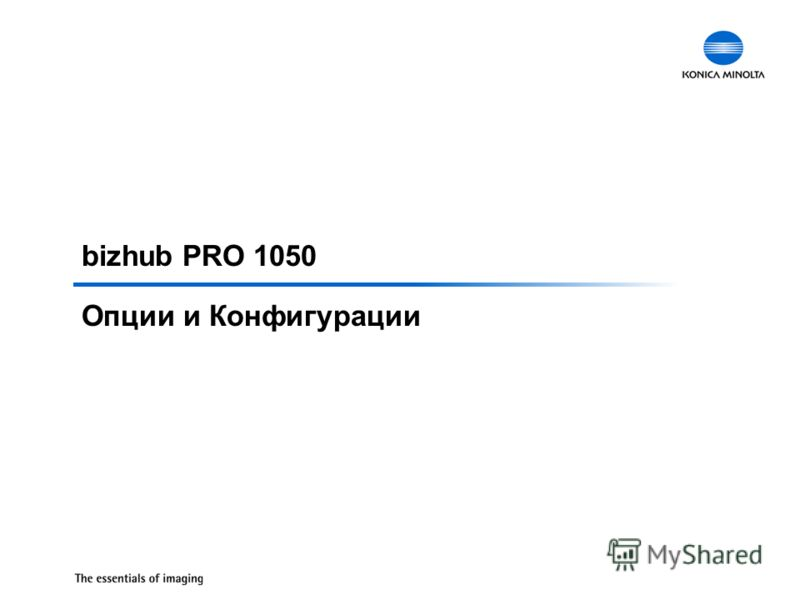 Опции и Конфигурации bizhub PRO 1050