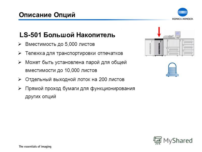 ØВместимость до 5,000 листов ØТележка для транспортировки отпечатков ØМожет быть установлена парой для общей вместимости до 10,000 листов ØОтдельный выходной лоток на 200 листов ØПрямой проход бумаги для функционирования других опций LS-501 Большой Н