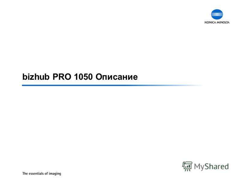bizhub PRO 1050 Описание